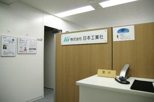 株式会社日本工業社